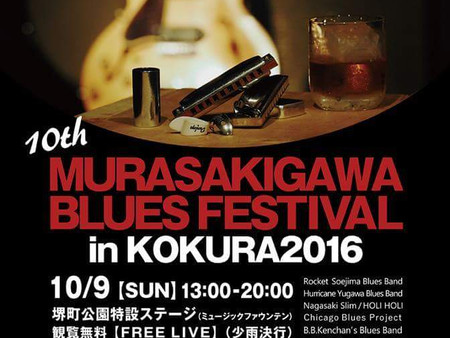第10回 紫川ブルースフェスティバル  in KOKURA2016