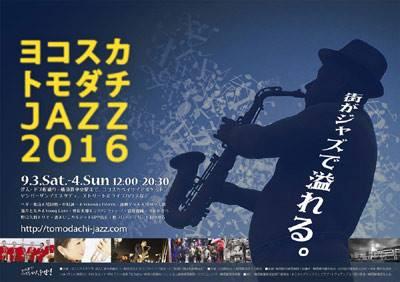 ヨコスカ トモダチ JAZZ2016