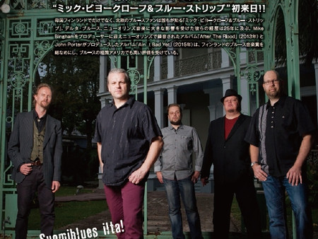 フィンランドのNo.1ブルース・バンドが 4月来日!