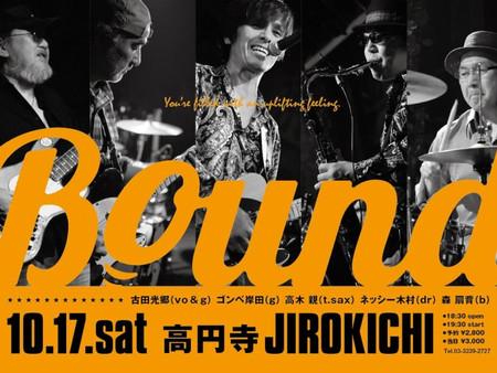BOUND 東京ライヴだ! 関東の皆さんお待たせしました。