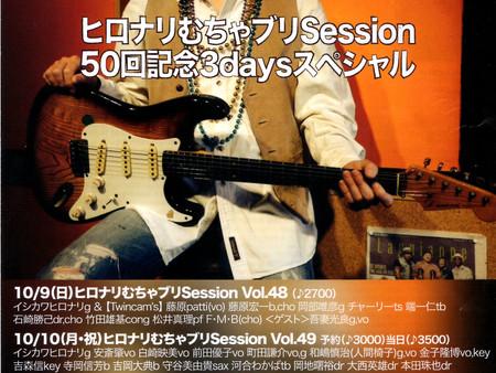 チャレンジし続けて50回。 「ヒロナリムチャぶりSession」 JIROKICHI3days!!