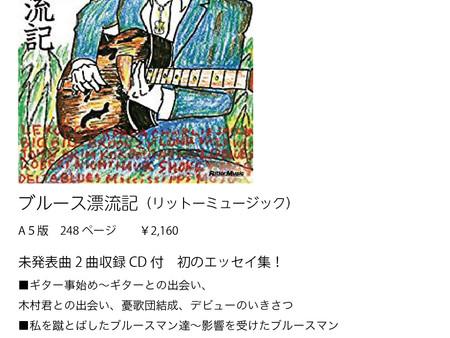 内田勘太郎ロングインタビュー[2] DEEP BOTTLE NECK GUITAR