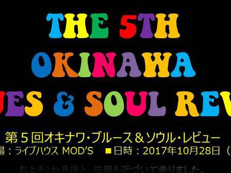 沖縄で5回目のBLUES & SOUL REVUE 京都のTHE TWINSも沖縄ツアー
