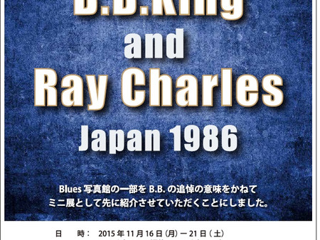 B.B.King そしてRay Charlesに捧げる  日本公演の写真展 (東京・日本橋)