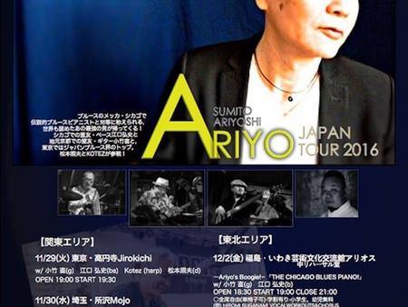 シカゴからピアニストAriyoが帰ってくる。
