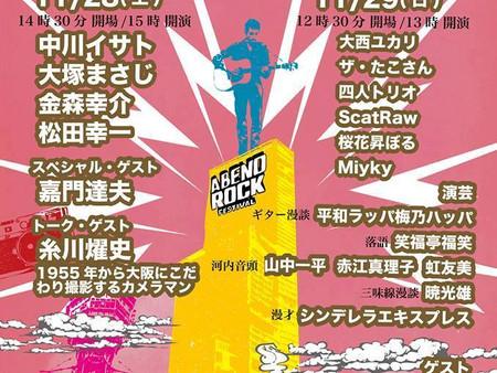南大阪の文化の根っこを未来に伝える。 あべの音楽祭開催