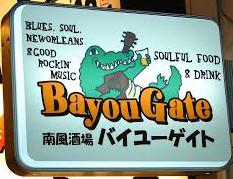 地方都市にあるような店を作りたかった バイユーゲイト上田有インタビュー