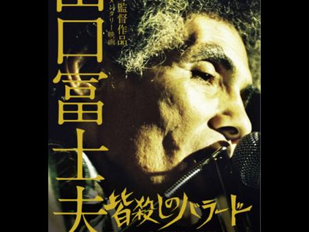 山口冨士夫トリビュート 映画「皆殺しのバラード」とライヴの夜