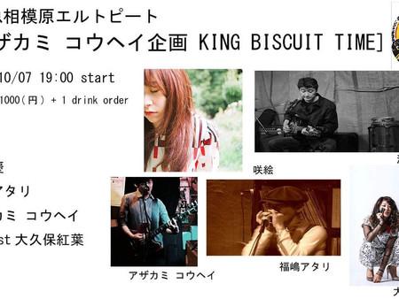 相模原からブルース、R&R! 30代が企画した「 KING BISCUIT TIME」始動
