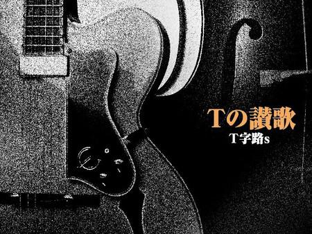 T字路s  ニューアルバム 2015年に歌うカバー集