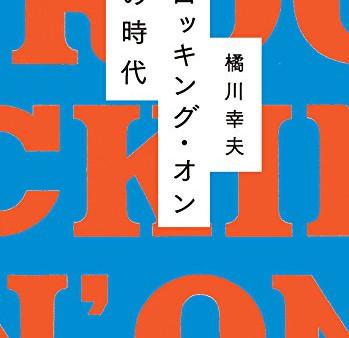 Book Review 橘川幸夫著「ロッキング・オンの時代」