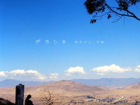 カルメン・マキの7inchアナログ盤を聴く。 月明かりのような歌「デラシネ」 5月に西日本ライブツアー!