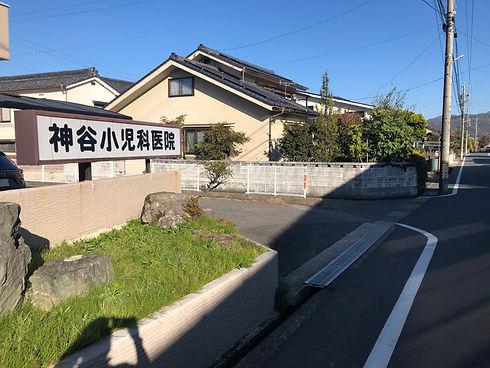 神谷小児科医院