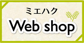 バナー(Web shop).png