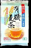 有機麦茶.png