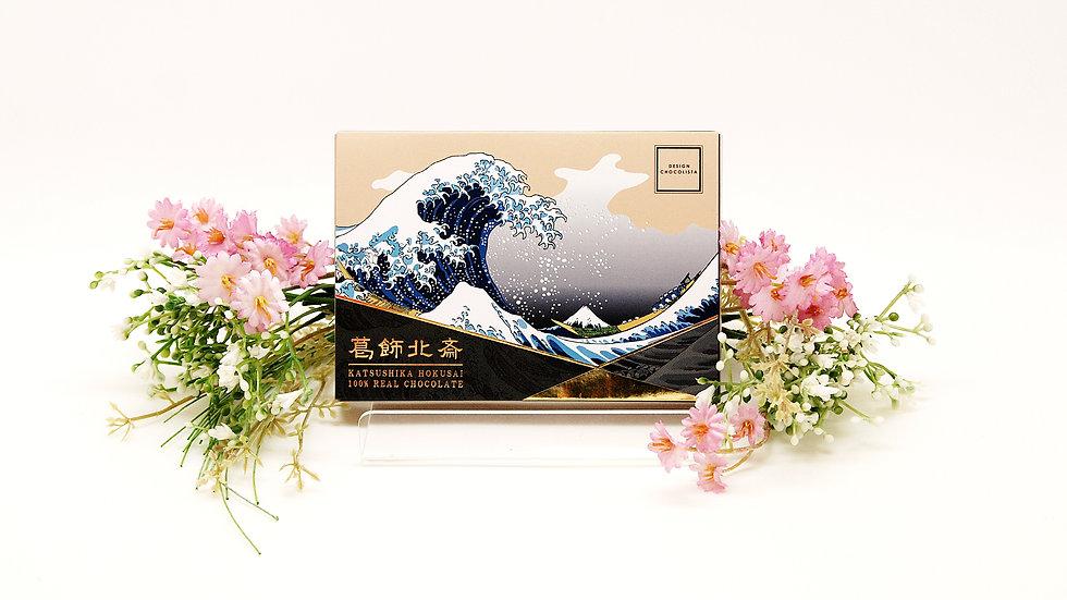 ♥北斎チョコレート(波)♥(特大サイズ)