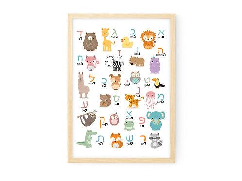 הדפס אותיות א״ב חיות צבעוני