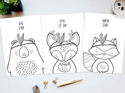 דפי צביעה חיות היער ומשפטי השראה להדפסה DIY