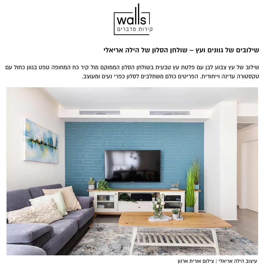 מגזין Walls