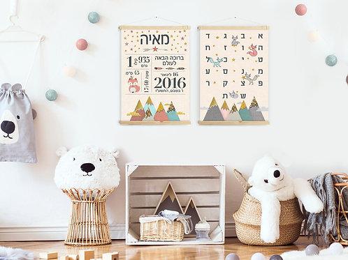 סט 2 קנבסים -תעודת לידה ותמונת אותיות עם לייסטים מעץ