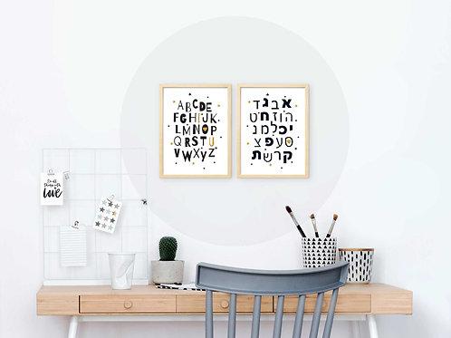 סט 2 הדפסים אותיות עברית אנגלית נורדי