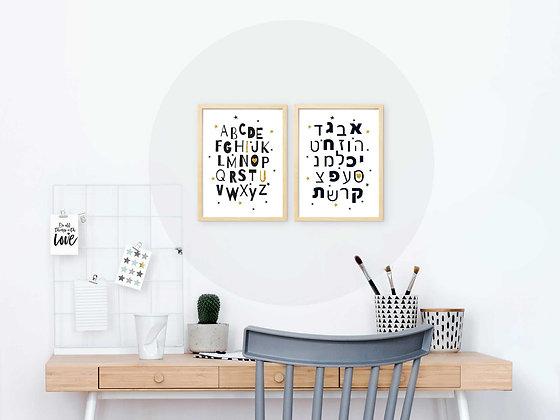 2 הדפסים אותיות עברית אנגלית נורדי