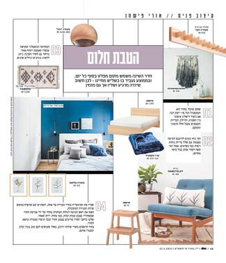 מוצ״ש מגזין עיצוב