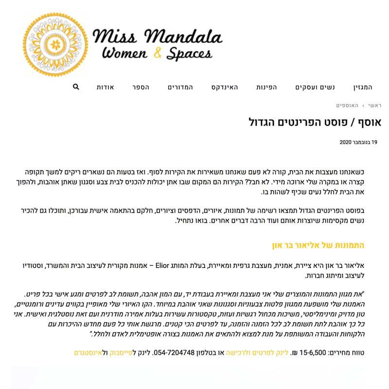מגזין מיס מנדלה   עמנואלה בינר   19.11.20