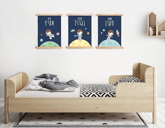 3 קנבסים עם לייסטים מעץ Space man צבעוני