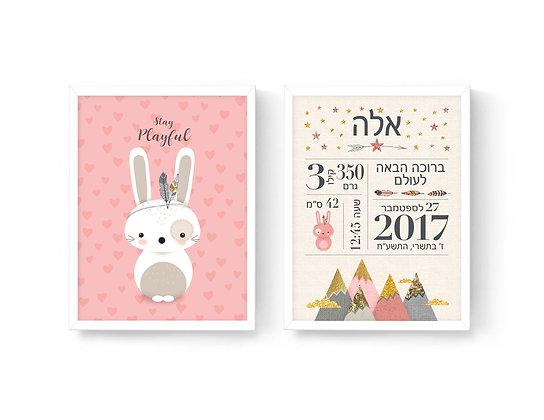 2 הדפסים תעודת לידה וארנב פטרן וורוד