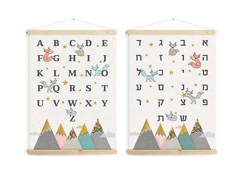 שני קנבסים אותיות עברית ואנגלית עם לייסטים עץ