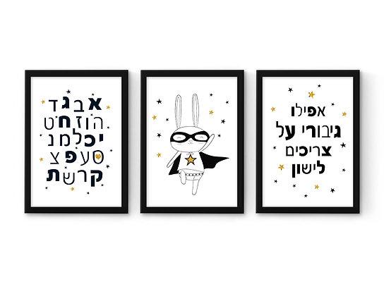 3 הדפסים סופרהירו בוי או גירל