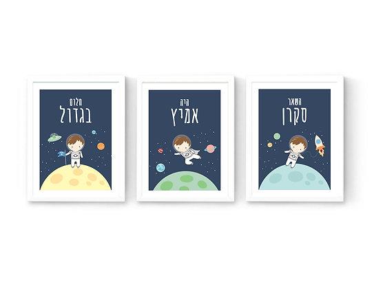 3 הדפסים Space kids כחול-צבעוני