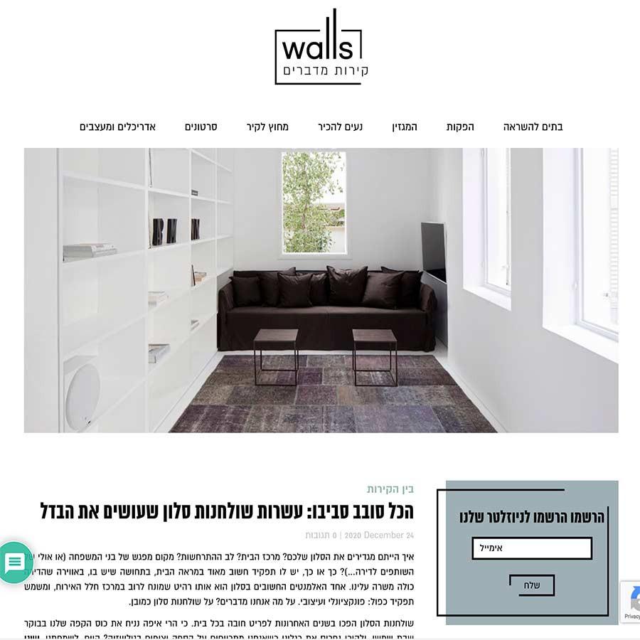 מגזין Walls קירות מדברים   24.12.20