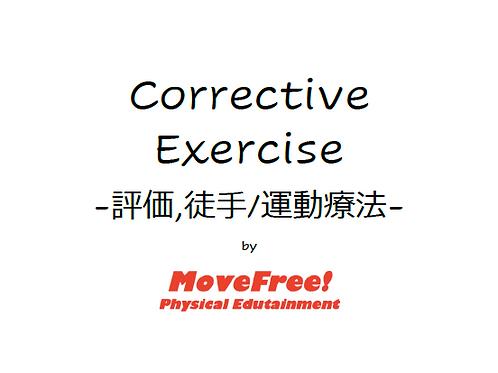 コレクティブエクササイズ-評価,徒手/運動療法-