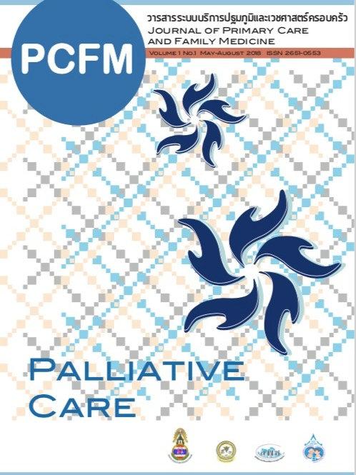 PCFM Vol. 1 No. 1 MAY-AUG 2018 : Palliative Care