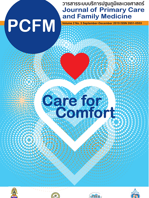 PCFM Vol. 2 No. 3 SEP-DEC 2019: Care for Comfort