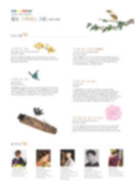 손세빈아쟁연주회(작은버전)_페이지_2.jpg