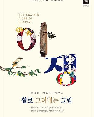 손세빈아쟁연주회_페이지_1.jpg