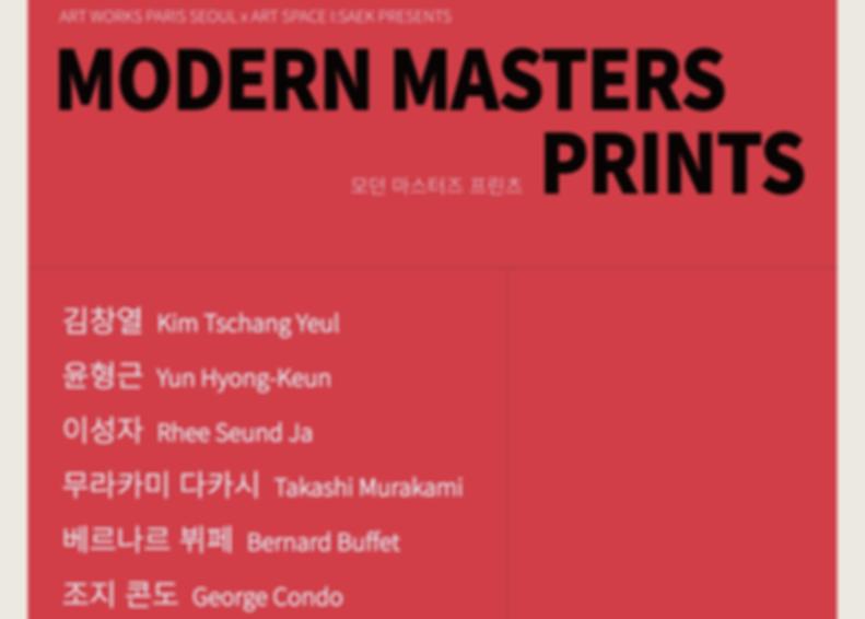 모던 마스터즈 프린츠_포스터(A1)(10.21)_대지 1 사본.png