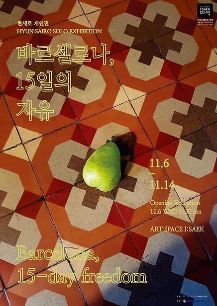 현새로_포스터(1014)(2)_opt.png