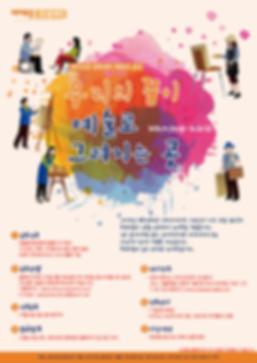 190723 062. 제10회 공모전 포스터_최종.png