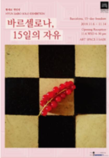 현새로_포스터(1014)(1)_opt.png