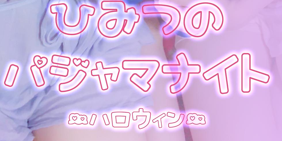 ひみつのパジャマナイト〜ハロウィン〜