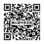 錬心舘竹原支部文字入り.png