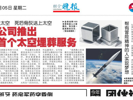 Space Burial featured on Singapore Chinese Newspaper ! Lianhe WanBao