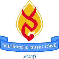 3.วิทยาลัยพยาบาลบรมราชชนนี สระบุรี.jpg