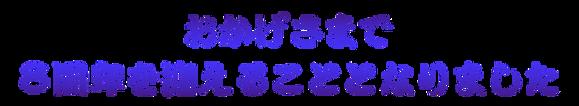 2021・8周年.001のコピー.png