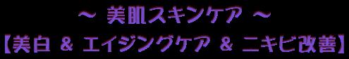 8月キャンペーン.001のコピー.png