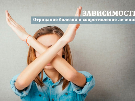 Отрицание – это преграда на пути